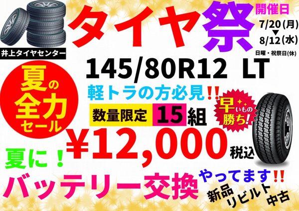 【7/20スタート】タイヤ祭を開催します!